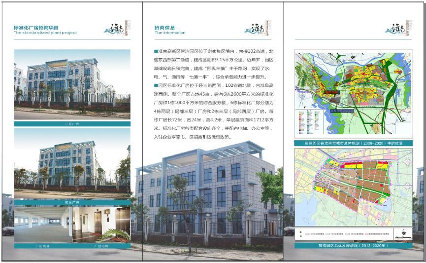 淮南高新区智造园区标准化厂房招商信息