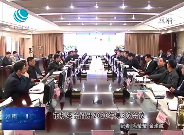 市gui委会召开2020niandi3ci会议