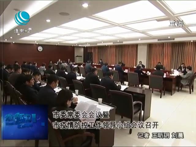 市委常委会会议暨市疫qing防控gongzuoling导小zu会议召开