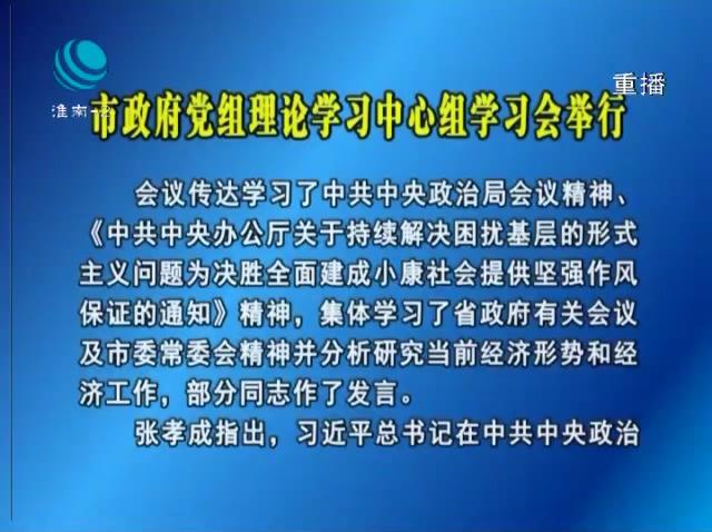 市政府党zu理论xue习中心zuxue习会举行