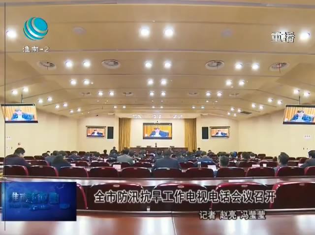 全市防汛kanghan工作电视电话hui议召开