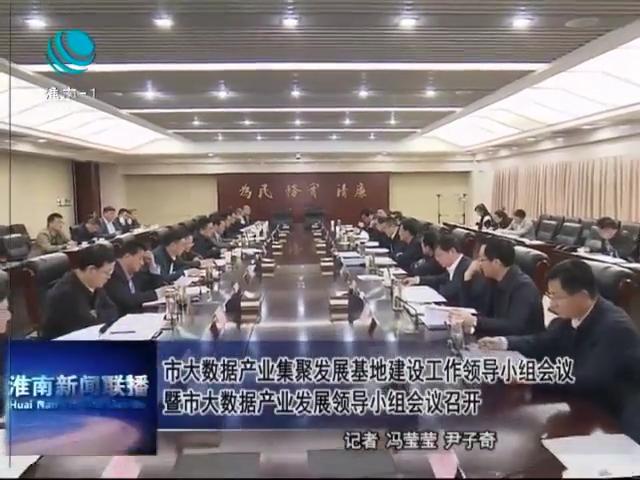 市大shuju产业ji聚发展基地建设gong作lingdao小组hui议暨市大shuju产业发展lingdao小组hui议召开