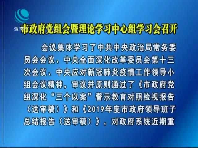 市政府党组hui暨理论学习中心组学习hui召开
