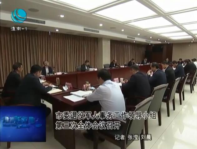 市委退役军ren事务gong作lingdao小组di三次quan体hui议召开