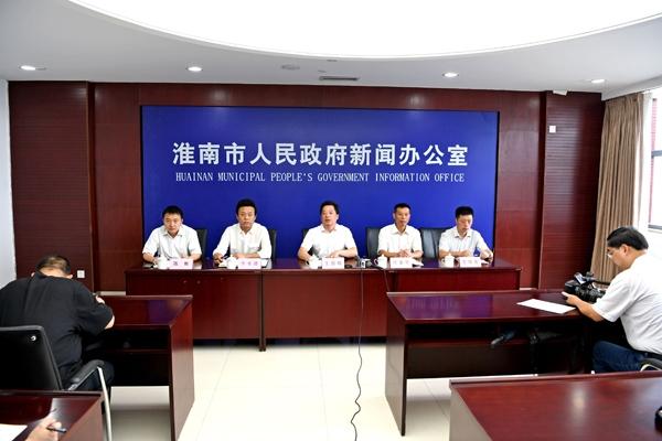 2020年huainan市高kao、zhongkao和招生入学工作新闻发布会召开