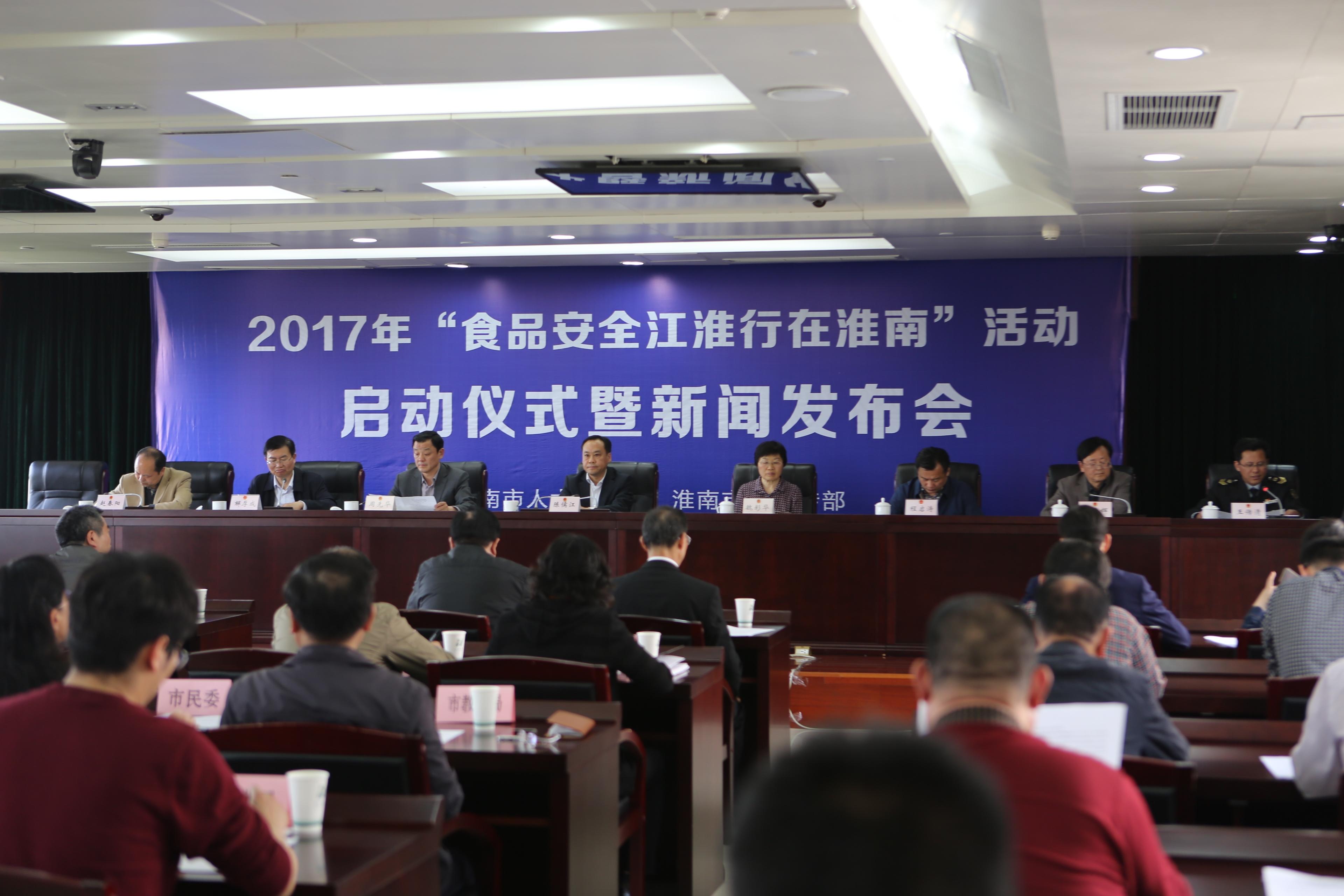 2017年食品安全江淮行在淮南活动启动
