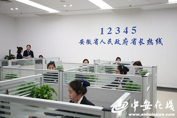 安徽统一政府热线上线运行 以后拨打12345一个号码就够了!