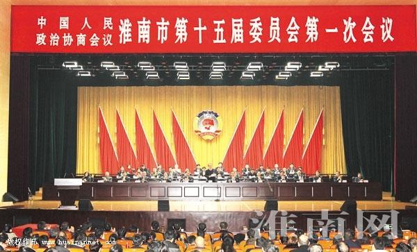 市政协十五届一次会议举行第三次大会和闭幕会