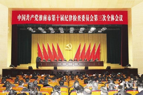 中国共产党淮南市第十届纪律检查委员会第三次全体会议召开