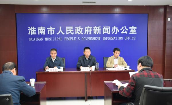 """淮南市""""落实市级创新政策 加快建设国家创新型试点城市""""新闻发布会召开"""