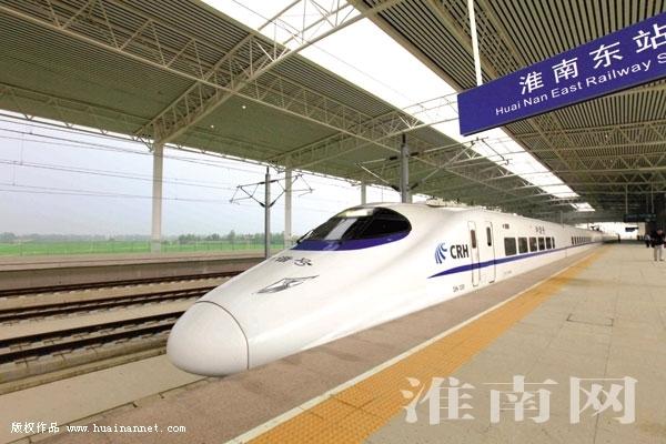 """高铁飞驰,见证改革开放40年淮南铁路交通""""加速度"""""""