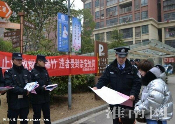 凤台县公安局开展烟花爆竹禁放宣传活动